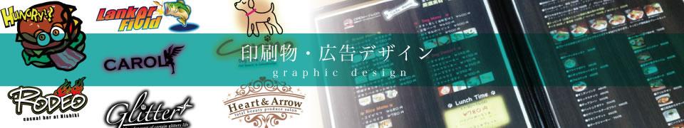 印刷物・広告デザイン